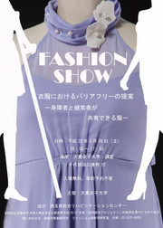 Fashionshow_poster20160326636x892
