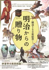 Meiji150201807